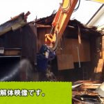 木造住宅の散水作業の映像はこちら!解体は「水」も使います!